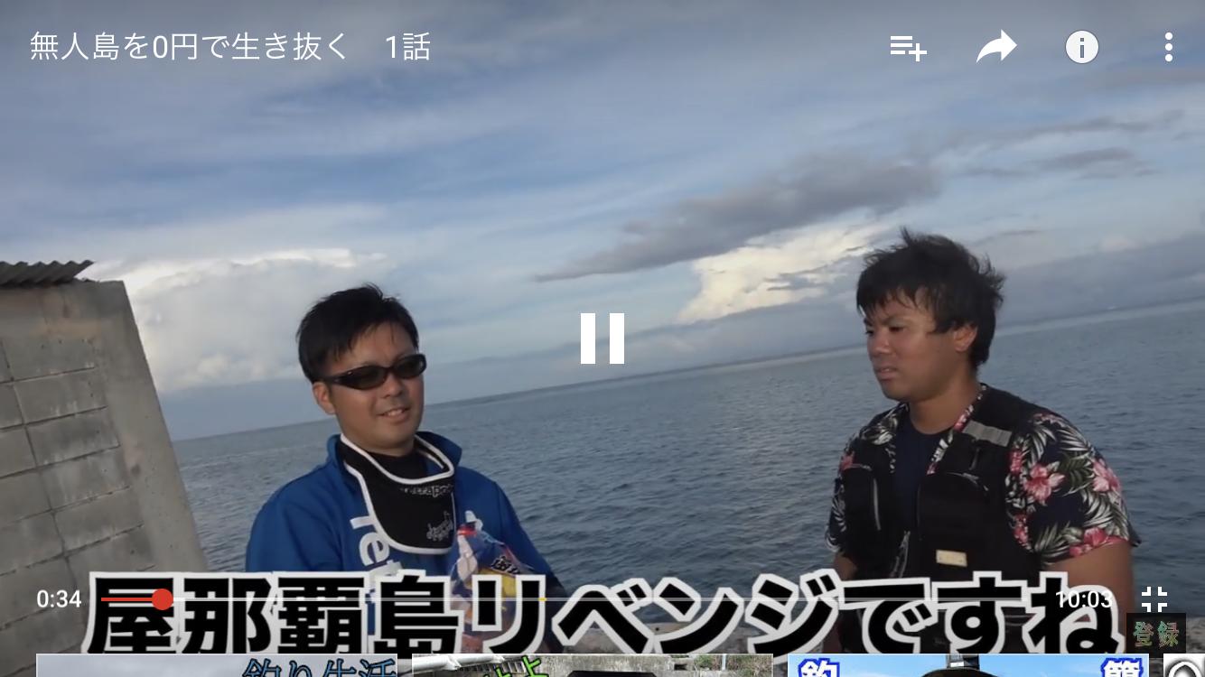 沖縄 無人島 屋那覇島